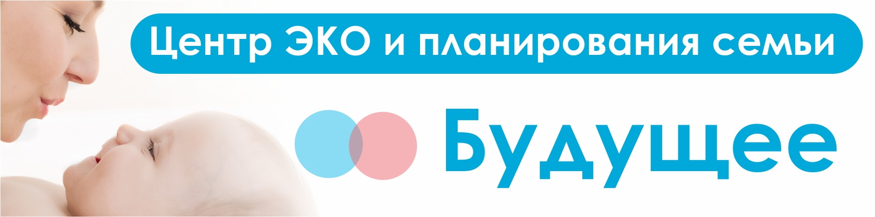 центр ЭКО